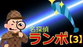 名探偵ランポ【3】
