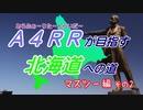 【CeVIO】A4RRが目指す北海道への道 マスツー編2回目【バイク車載】