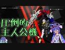 【DAEMON X MACHINA】老兵ヒメと鰻の子_§2【VOICEROID実況】