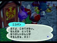 ◆どうぶつの森e+ 実況プレイ◆part158