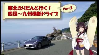 """東北きりたんと行く! 四国~九州横断ドライブ Part.2 """"うどん、九州上陸編"""""""