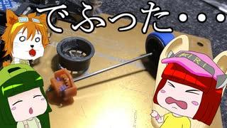 【ミニ四駆】こちら東北研究所!!#14「デファレンシャルホイール」
