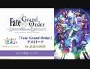 【京まふ2019 FGO】「Fate/Grand Order」ゲストトーク in 京まふ2019