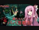 【BioShock2 Remastered】茜ちゃんのパパ活戦記 part32【初見プレイ】
