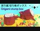 【折り紙】切り株ボックス