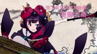 Fate/Grand Order TVCM