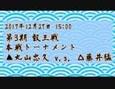 【駒並べ】第3期 叡王戦 丸山忠久 v.s. 藤井猛
