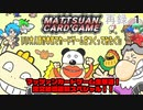 【特番】マッツァンカードゲーム生放送!注文締切直前スペシャル!!、マッツァンカードゲーム特番反省会!社長だらけの大宴会!! 再録1