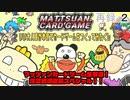 【特番】マッツァンカードゲーム生放送!注文締切直前スペシャル!!、マッツァンカードゲーム特番反省会!社長だらけの大宴会!! 再録2
