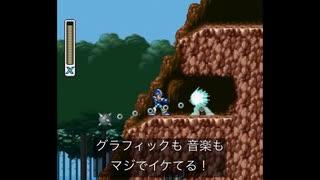 【海外の反応】ロックマンXのゲームデザインはなぜ最高なのか【日本語字幕】