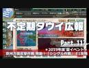 【ゆっくり実況】タウイ広報117 2019年度 夏イベ「シングル作...