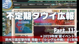 【ゆっくり実況】タウイ広報117 2019年度