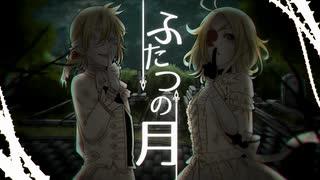 【鏡音リン&レン】ふたつの月【Neo-Classical】【オリジナル】