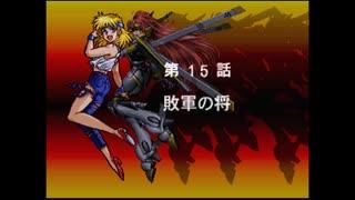 【TAS】スーパーロボット大戦EX コンプリ版 リューネの章 第15話