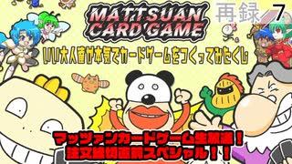 【特番】マッツァンカードゲーム生放送!