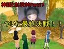 【実況】宇宙的恐怖ば究明するRPG『神話と杉沢村』Part17
