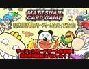 【特番】マッツァンカードゲーム生放送!注文締切直前スペシャル!!、マッツァンカードゲーム特番反省会!社長だらけの大宴会!! 再録8