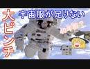 第31位:【ゆっくり解説】宇宙服が大ピンチ! 宇宙服歴史解説後編①