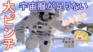 【ゆっくり解説】宇宙服が大ピンチ! 宇宙服歴史解説後編①