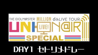 6th LIVE UNI-ON@IR!!!! SPECIAL -DAY1-