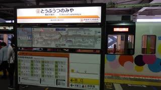 【前面展望】浅草 → 東武宇都宮⑤【スカイ
