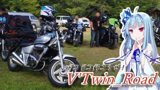 【ボイロ車載】V'Twin_Road.15「クルーザーで集まりませぬか?」