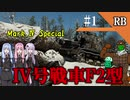 【WarThunder】第893薬味機甲師団「Mark.Ⅳ Special」 Ⅳ号戦車F2型【ゆっくり&VOICEROID実況】