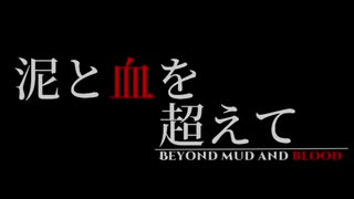 【HoI4&WarThunder】泥と血を超えて 第四章予告【架空戦記VOICEROID劇場】