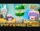 【ゆっくり実況】瀟洒なメイド達が大冒険!ヨッシークラフトワールド! Part6