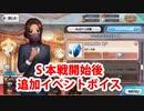 Fate/Grand Order シドゥリ イベントページ追加ボイス(S本戦...