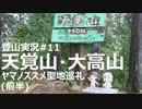 山登り実況#11 天覚山・大高山(聖地巡礼) (1/2)
