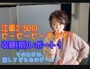 早川亜希動画#657≪すみません、収録前ですが…PPP!収録レポ≫※会員限定※