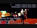 【初音ミク 他】Samba de uma nota só   One note samba【MMD PV】
