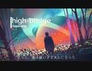 Supernova / high-bridge feat.巡音ルカ