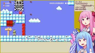 【マリオメーカー2】どこまでマリオチャレンジ(むずかしい)2-2【VOICEROID実況】