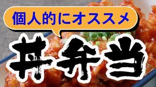 簡単でお弁当にもおすすめできる丼レシピ2種【嫌がる娘に無理やり弁当を持たせてみた息子編】