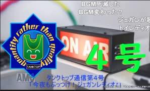 【会員生放送】タンクトップ通信 第4号