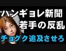 韓国紙ハンギョレで内部闘争「編集局は腐っている」