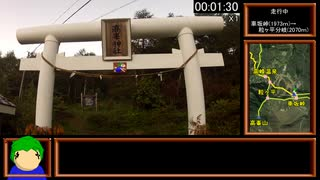 【生声実況】浅間高峯山攻略RTA-前編 0:3