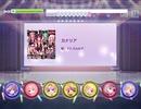 Re:ステージ! 「カナリア」ノーマル プレイ7日目