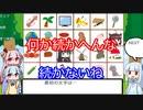 【VOICEROID実況】葵ちゃんのイラストしりとり