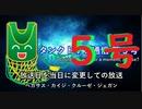 【会員生放送】タンクトップ通信 第5号