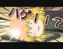 【ゆっくり茶番】魔理沙がハゲちゃった!!?