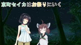【VOICEROID劇場】京町セイカはお祭りにいく