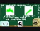 【箱盛】都道府県クイズ生活(115日目)