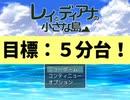 俺TSUEEE!な冒険譚 【レイとディアナの小さな島 実況】 part5 (終)