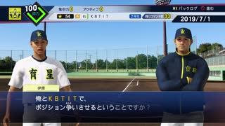 野球少年専属高校生.2019UGMR1