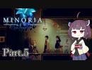 【MINORIA】魔女を討つ者 きりたん Part.5【VOICEROID実況】