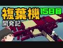 【Besiege】ゆっくりの複葉機開発記【15日目】