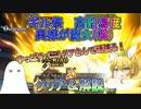 【FGO】ギル祭高難易度 奥様が魔女(呪) クリア&解説【ゆっくり】